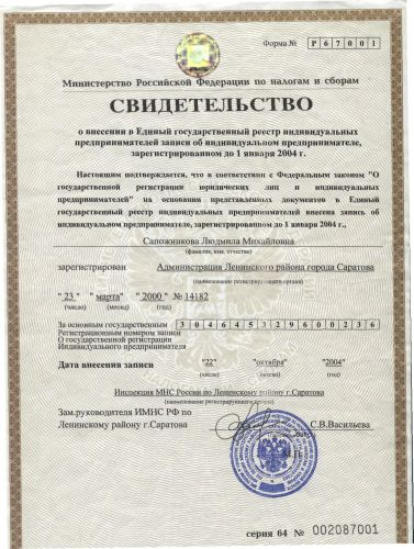 ИП Сапожникова Л.М.
